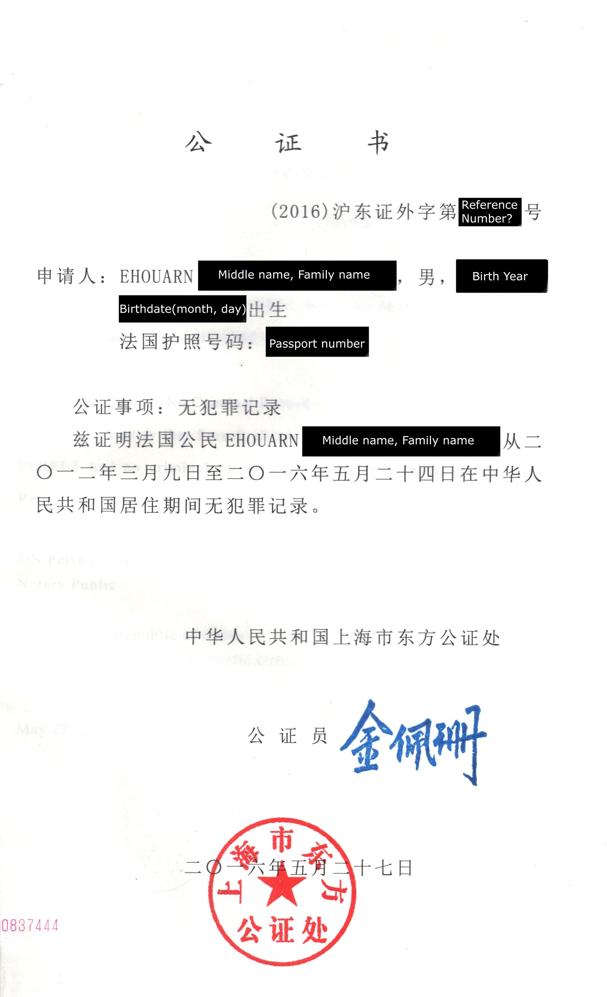 asie chine obtenir un certificat de police chinois comment faire page 4. Black Bedroom Furniture Sets. Home Design Ideas