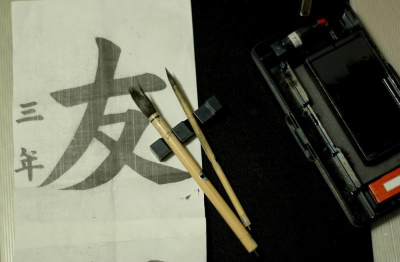 Nom : caligraphie_japon-800x524.jpg Affichages : 696 Taille : 71,2 Ko