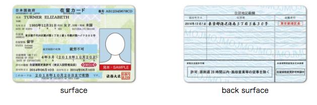 carte-resident-pvt-japon