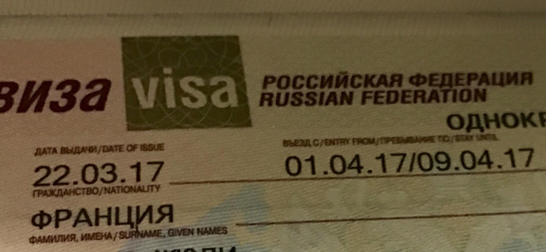 Visa touriste pour la Russie