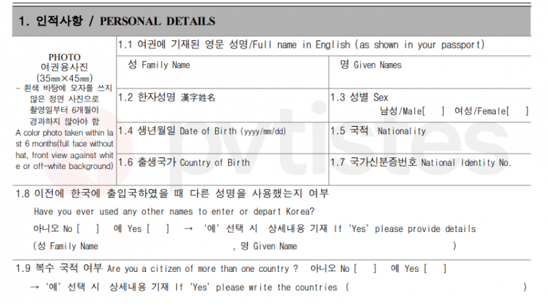 Tutoriel PVT Coree du Sud - Visa Vacances-Travail 1