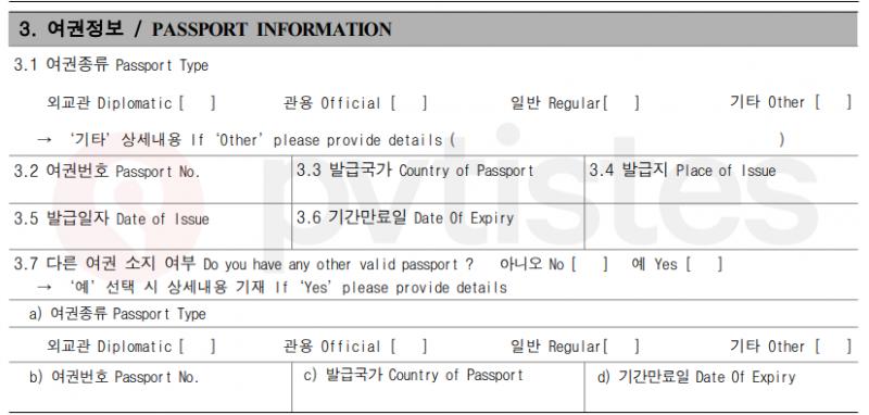Tutoriel PVT Coree du Sud - Visa Vacances-Travail 2
