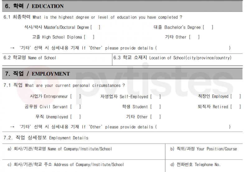 Tutoriel PVT Coree du Sud - Visa Vacances-Travail 4
