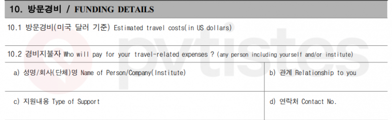 Tutoriel PVT Coree du Sud - Visa Vacances-Travail 7