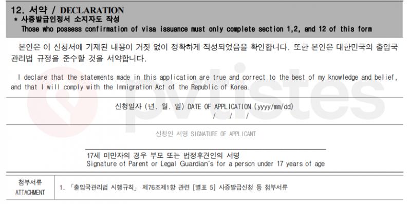 Tutoriel PVT Coree du Sud - Visa Vacances-Travail 8